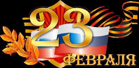 23 февраля поздравление главе администрации